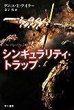 シンギュラリティ・トラップ (ハヤカワ文庫 SF テ)