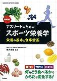 最新版 アスリートのためのスポーツ栄養学: 栄養の基本と食事計画 (GAKKEN SPORTS BOOKS)