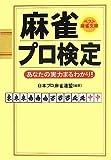 麻雀プロ検定 (ベスト麻雀文庫)