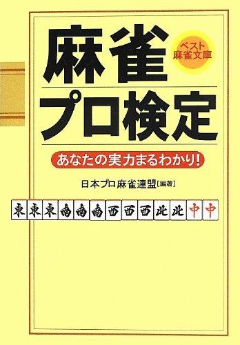 Majan puro kentei : Anata no jitsuryoku maruwakari. pdf