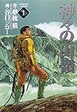 Kamigami no Itadaki 1(Comic) [Japanese Edition]
