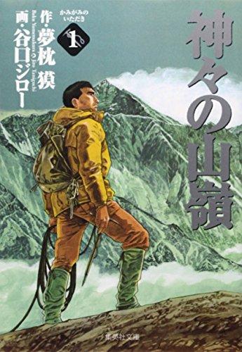 神々の山嶺 1 (集英社文庫―コミック版)