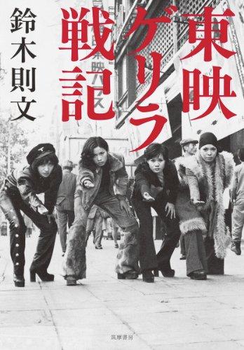 東映ゲリラ戦記 (単行本)