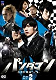 [DVD]パンダマン~近未来熊猫ライダー~DVD-BOX2