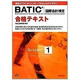 合格テキスト BATIC(国際会計検定)Subject1