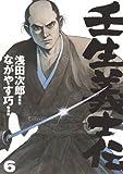 壬生義士伝 6 (画楽コミックス愛蔵版コミックス)