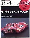 日本の名レース100選 VOL.014 (サンエイムック―AUTO SPORT Archives)
