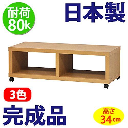 日本製 完成品 フリーラック 100 テレビ台 (高さ34cm) (ナチュラル) B073GHGBXM Parent ナチュラル