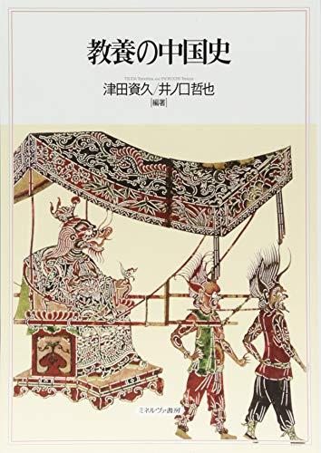教養の中国史
