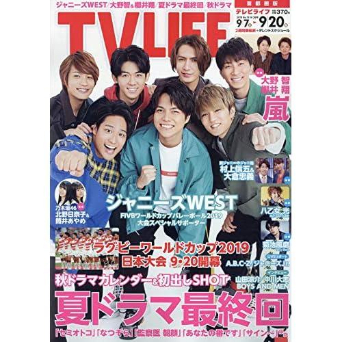 TV LIFE 2019年 9/20号 表紙画像