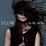 風ノ唄/BURN(初回生産限定盤)(DVD付)
