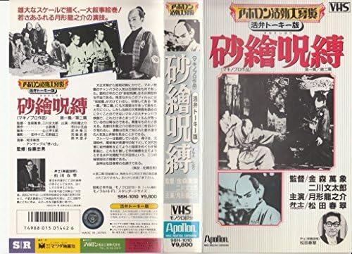 Amazon.co.jp: 砂絵呪縛 [VHS]: 月形龍之助: ビデオ