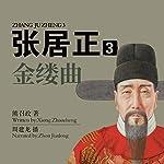 张居正 3:金缕曲 - 張居正 3:金縷曲 [Zhang Juzheng 3] |  熊召政 - 熊召政 - Xiong Zhaozheng