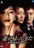 [DVD]妻が帰ってきた~復讐と裏切りの果てに~ DVD-BOX 1