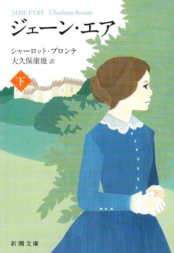 ジェーン・エア (下巻) (新潮文庫)
