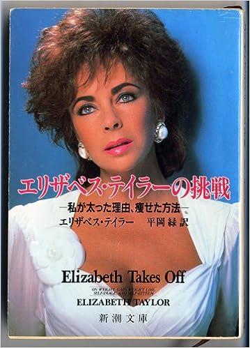 Elizabeth Takes Off In Japanese Language Elizabeth Taylor Midori