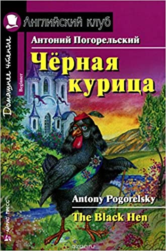 Chernaja Kurica The Black Hen Amazon Co Uk Antonij Pogorel Skij