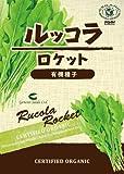 有機種子 ルッコラロケット