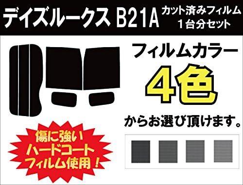 NISSAN ニッサン デイズ ルークス B21系 車種別 カット済み カーフィルム/スモーク