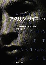 American Psycho <under> (Kadokawa Bunko) (1995) ISBN: 4042673023 [Japanese Import]