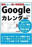 便利に使って賢い時間管理を目指せ!Googleカレンダー