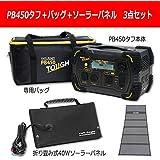 ポータブル電源 ボルトマジック PB450 TOUGH ピービー450タフ+バッグ+ソーラーパネルセット ワイルド電源 PRO-TECTA プロテクタ