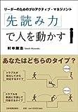 「「先読み力」で人を動かす」村中 剛志