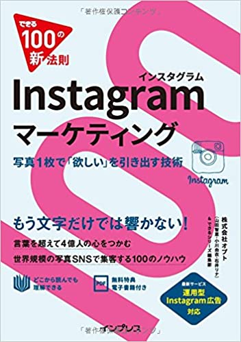 できる100の新法則 Instagram マーケティング 写真1枚で「欲しい」を引き出す技術