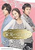 [DVD]栄光のジェイン DVD-SET1