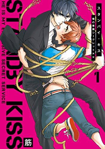 スタンバイ・キス 俺の専属シークレット×× 1 (G-Lish Comics)