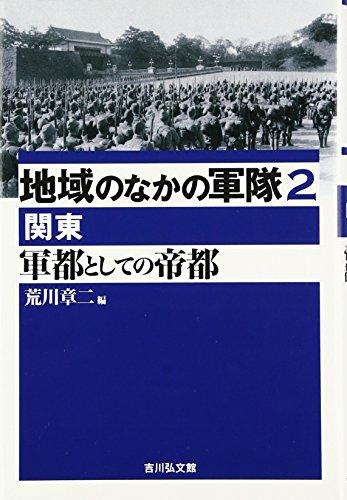軍都としての帝都: 関東 (地域のなかの軍隊 2)