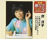 SHIKI NO UTA/BO GA TSURU SANKA/OMOIDE NO ALBUM