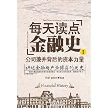 1 a day time point of financial history: the company behind the power of capital acquisition (paperback)(Chinese Edition)