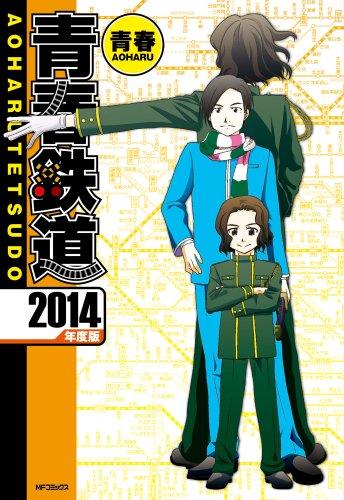 青春鉄道 2014年度版 (MFコミックス ジーンシリーズ)
