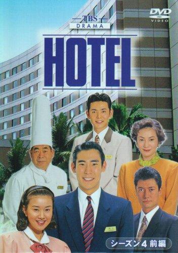 HOTEL シーズン4 前編 DVD-BOX B0017LFIR6