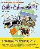 台湾・台南そして安平! 日本公務員の駐在日記