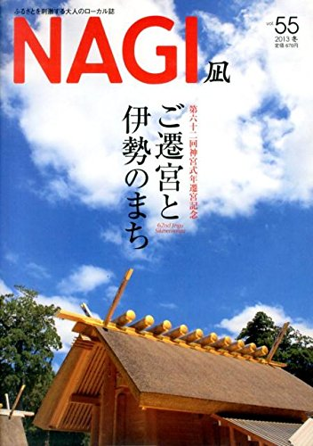 Tokushū gosengū to ise no machi. pdf epub