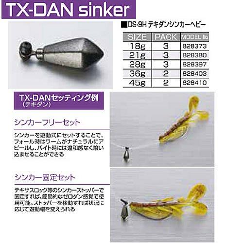 カツイチ デコイ テキダンシンカーヘビー DS-9H 28gの商品画像