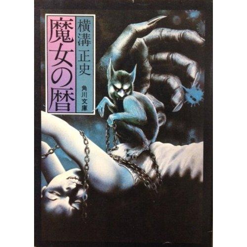 魔女の暦 (角川文庫 緑 304-25)
