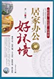 img - for Books genuine good environment for home office(Chinese Edition) book / textbook / text book