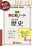 中学/社会まとめノート・歴史