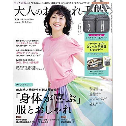 大人のおしゃれ手帖 2020年6月号 表紙画像