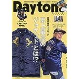 Daytona 2018年1月号