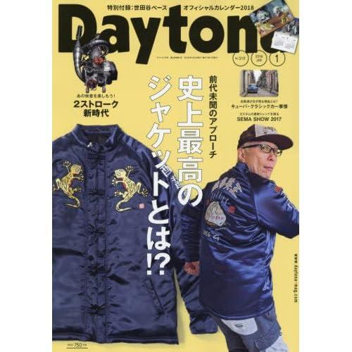 Daytona 2018年1月号 画像
