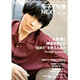 キネマ旬報 NEXT Vol.25