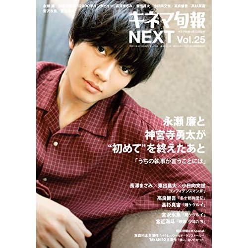 キネマ旬報 NEXT Vol.25 表紙画像