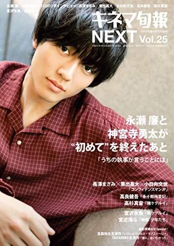 キネマ旬報 NEXT Vol.25 画像 A