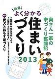 Hikken yoku wakaru sumaizukuri. 2013 (Oku san ikka no iezukuri funtoki).