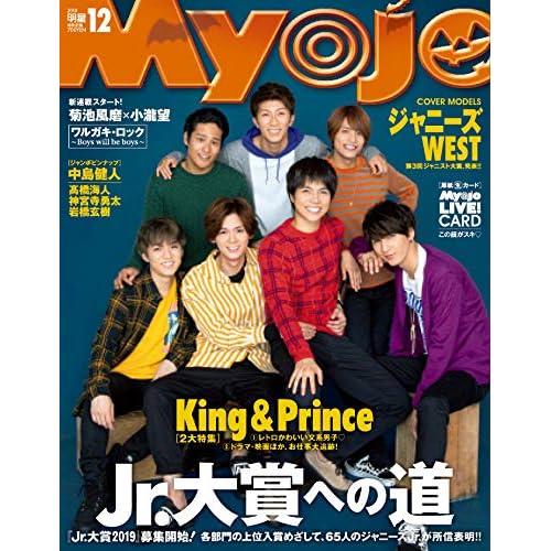 Myojo 2018年12月号 表紙画像