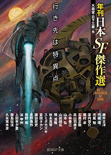 行き先は特異点 (年刊日本SF傑作選) (創元SF文庫)